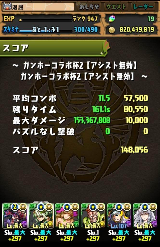 f:id:taikutsu8823:20180811150230j:plain