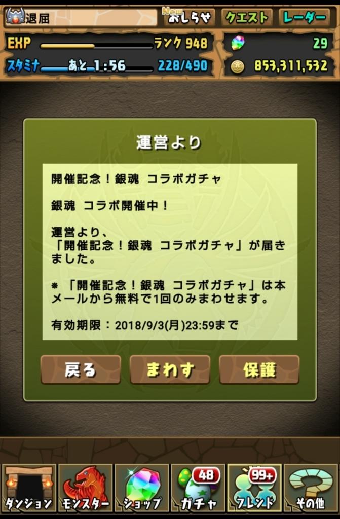 f:id:taikutsu8823:20180824162608j:plain