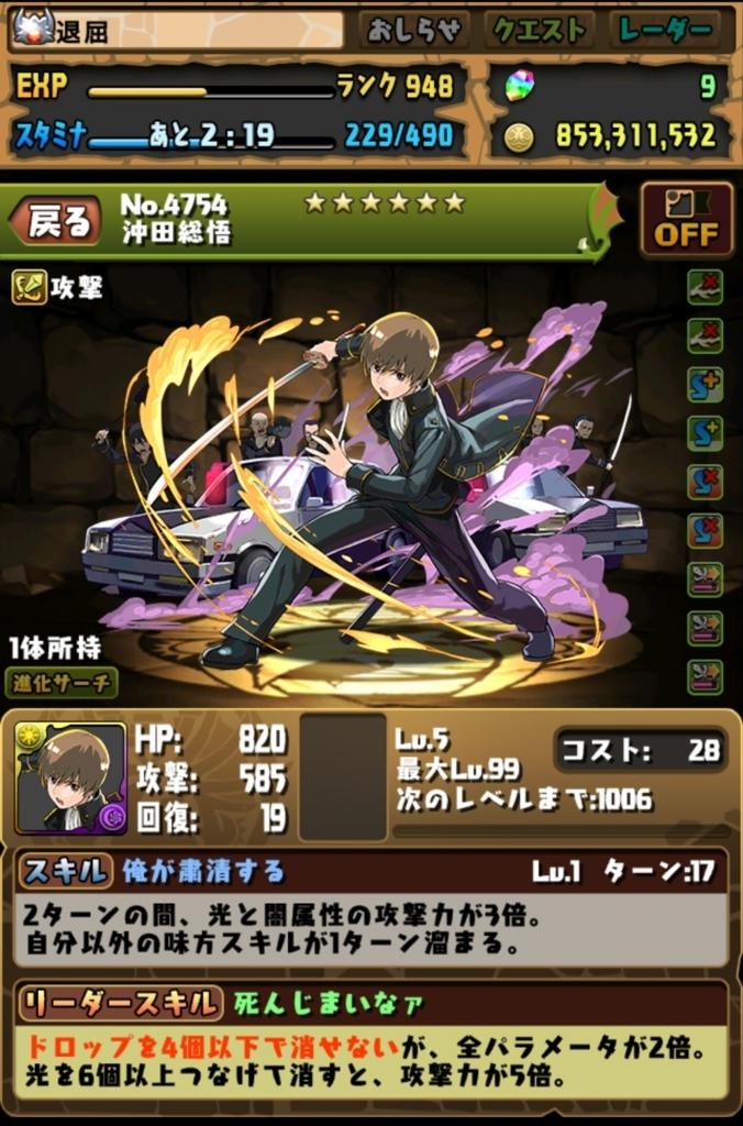 f:id:taikutsu8823:20180824191916j:plain