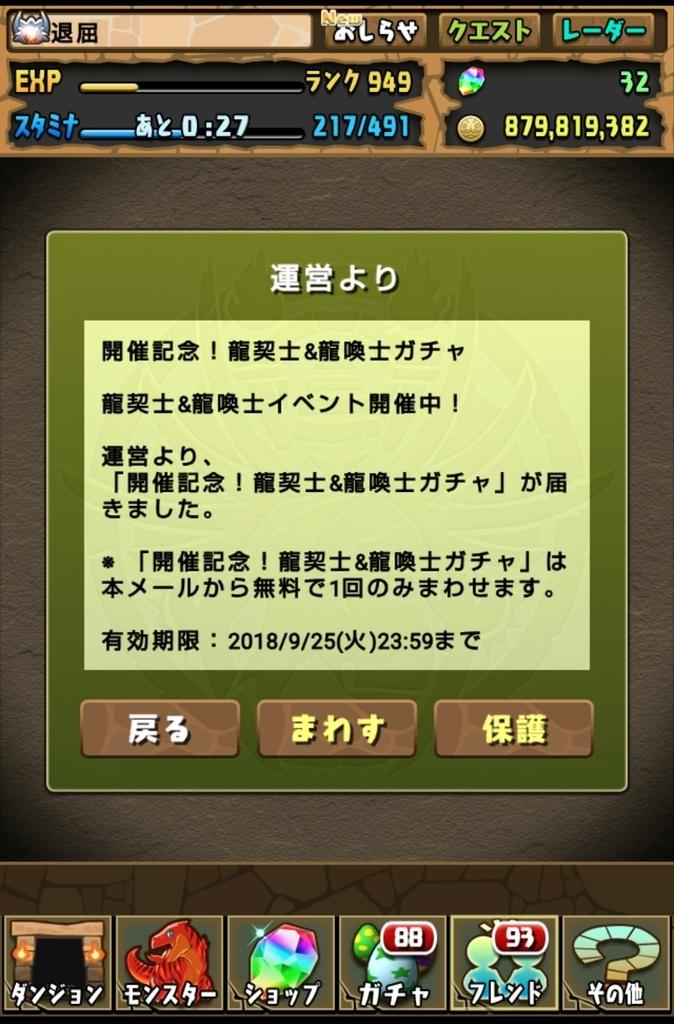 f:id:taikutsu8823:20180910134453j:plain