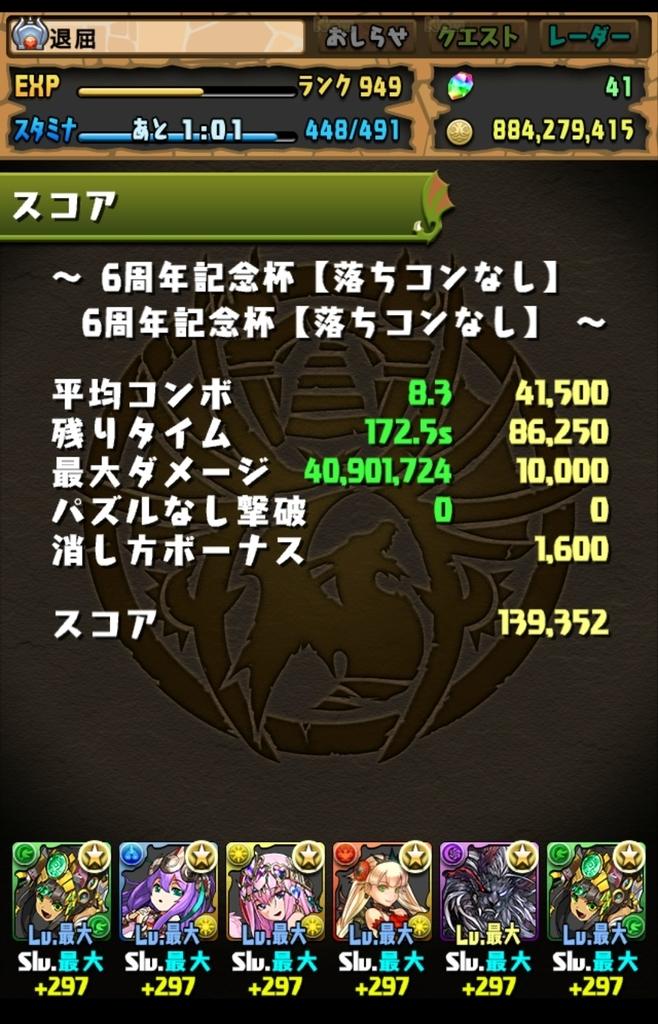 f:id:taikutsu8823:20181002225045j:plain