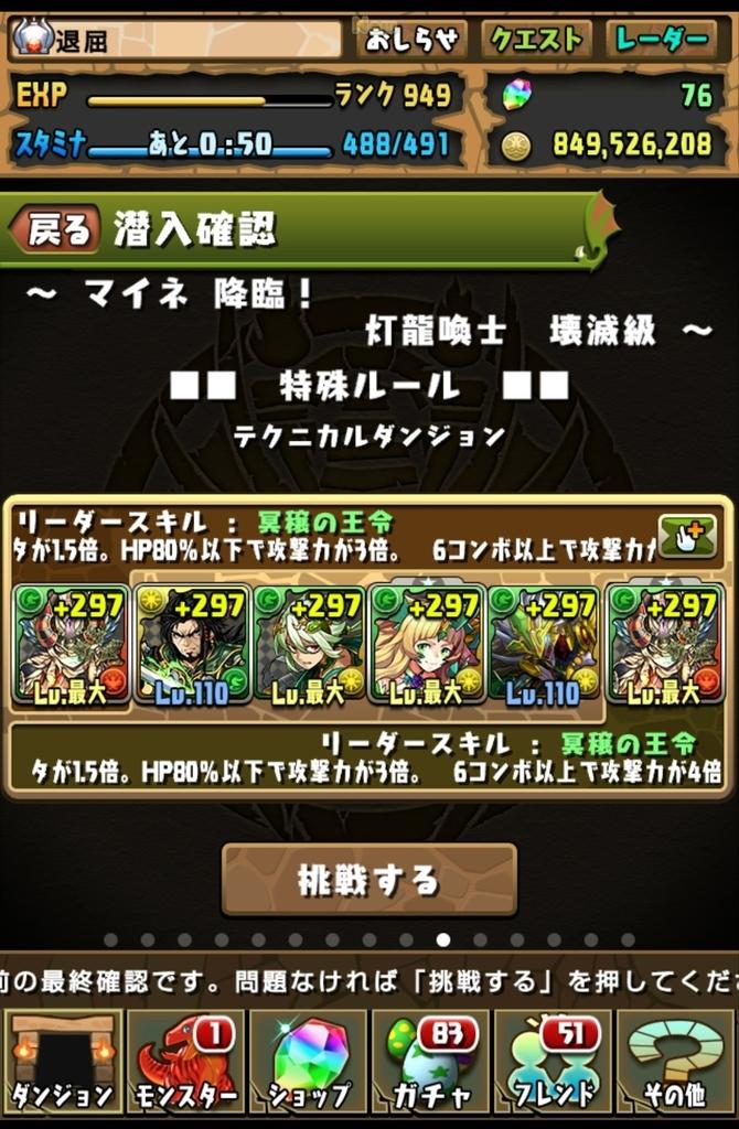 f:id:taikutsu8823:20181025220859j:plain