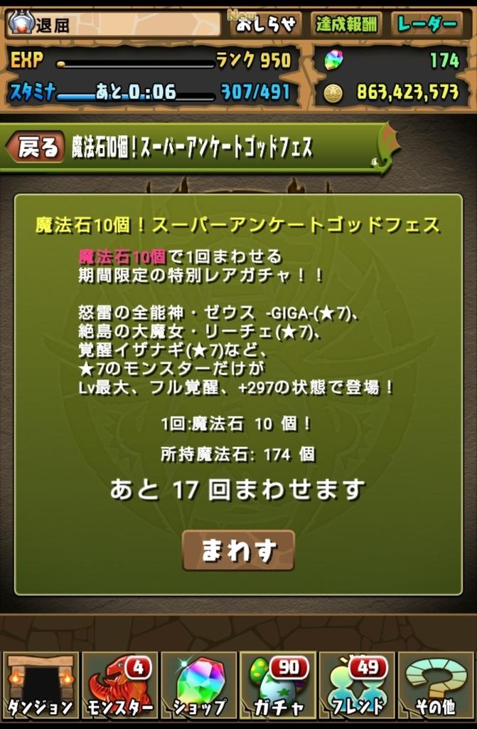 f:id:taikutsu8823:20181101190604j:plain