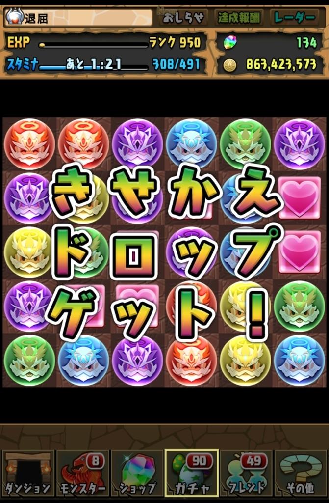 f:id:taikutsu8823:20181101193508j:plain