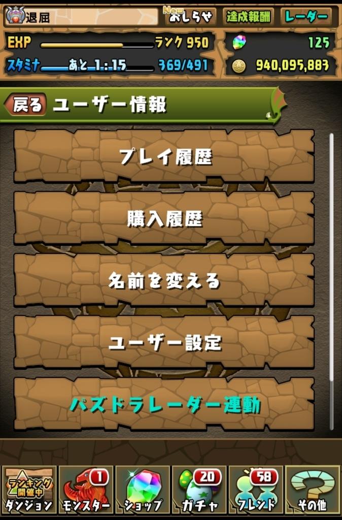 f:id:taikutsu8823:20181128115157j:plain