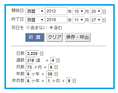 f:id:taikutsu8823:20181128124741p:plain