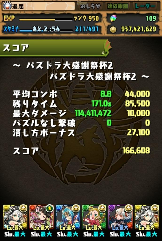 f:id:taikutsu8823:20181128132006j:plain