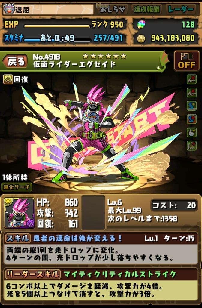 f:id:taikutsu8823:20181203183734j:plain