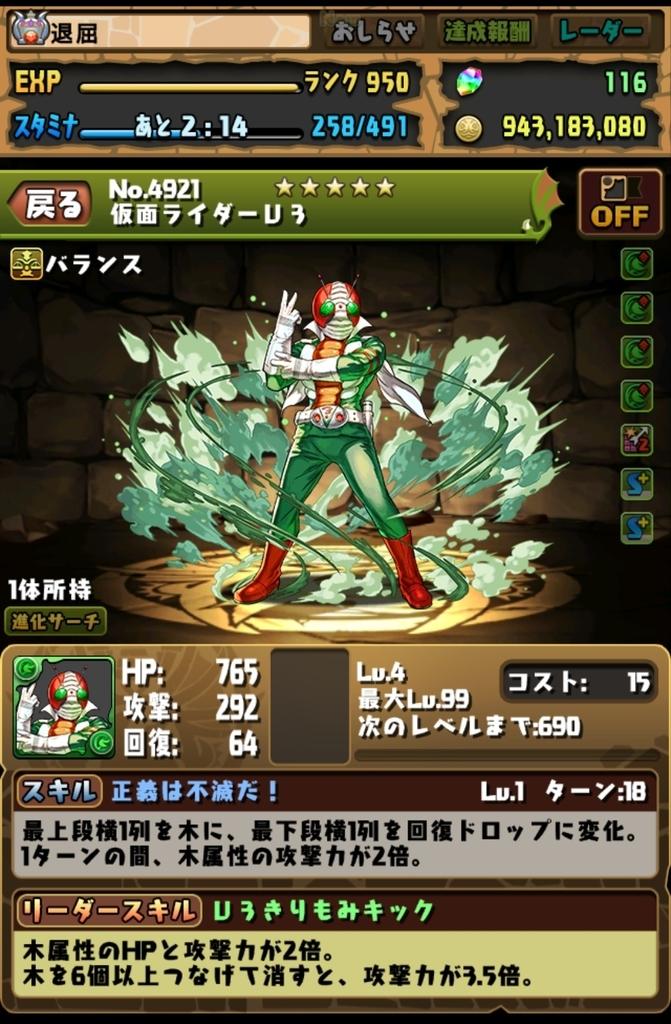 f:id:taikutsu8823:20181203190641j:plain