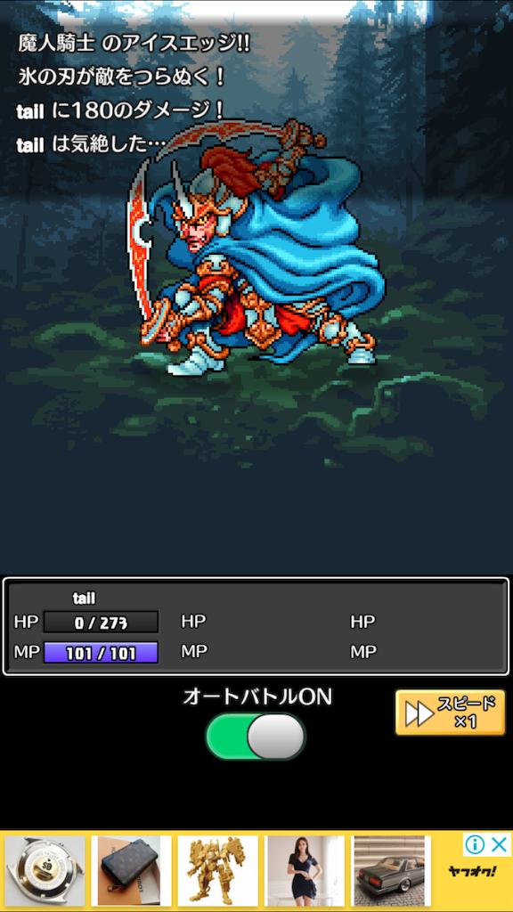 勇者 最強 コトダマ