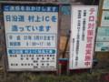 村上瀬波温泉IC建設予定地
