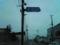 稚内公園への看板