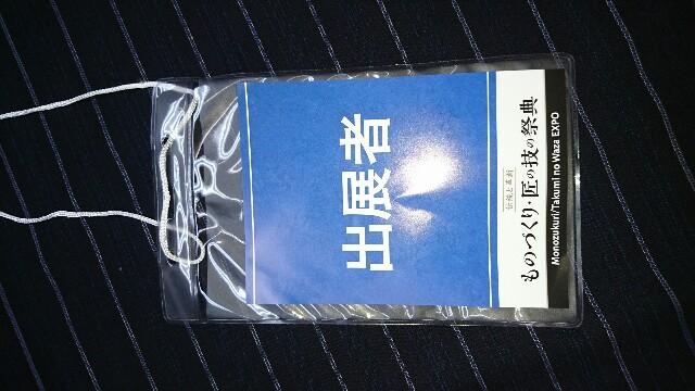 f:id:tailormiyasaka:20170806222614j:image