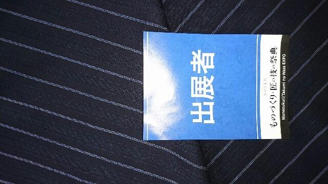 f:id:tailormiyasaka:20170806222619j:image