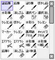 [制作過程]SAIブラシ(ほとんど使ってない件/左上から123678)