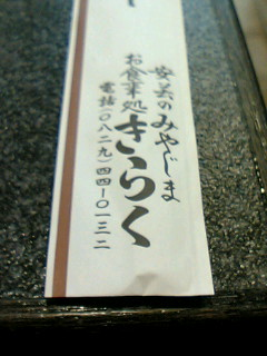 うどん食べた(´¬`*)