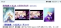 [Google][東方]「綿月豊姫+イラスト」の検索結果w