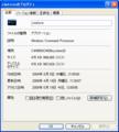 [windows]WindowsXPのコマンドプロンプトのプロパティ