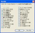 [Windows]XPのタスクマネージャー@プロセス。+仮想メモリ