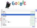 Google「兄…」