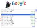 Google「バレンタイン…」