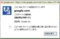Gmail…不明なせいでauが接続拒否する \(^o^)/