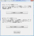 [Vista]BAMBOO: ペンタブレット設定ファイルユーティリティ