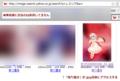 [web]Yahooイメ検索の仕様1(拒否はしてないが直リンクは拒否)