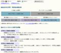 [web]TINAMIのINFO 11px