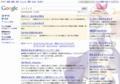 [CSS]Googleェ…と修正。さらに修正。広告に透過背景追加