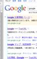 [google]謎の隙間、でトップに行ったら→が壊れてた