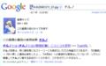 [Google]Google画像検索怖いwww