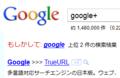 [google]「google+で検索、もしかして:google」…(`・ω・´)