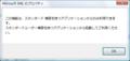 [windows]スタンダート権限を持つアプリからのみry…わかってた!