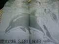 [comics]イルカに乗った坂巻。慶太の味、スーパージャンプNo.18(2011年) 4巻収録