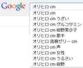 [google]「オリヒロ CM」→「うざい」「うるさい」同意見多いようだ