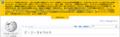 wikipediaやめれ!ブルーバック風→黄色。次は赤かしら