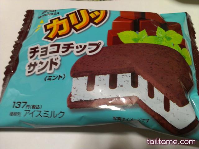 森永 カリッとチョコチップサンド ミント(ファミマで購入)
