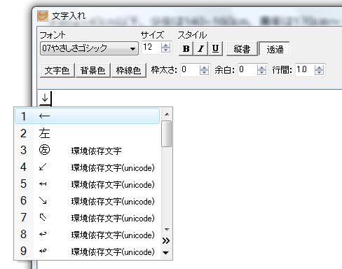 「やさしさゴシック」で「←」が「↓」に…ver.1.00。Windows Vista