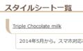 [css]Triple Chocolate milkのスマホ確認前(mobile safari?)。崩れたん