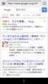 [web]Googleスマホ版パンダ