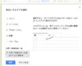 [gmail]タブの設定