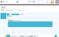 [twitter]ツイートURL張った場合のブラウザ版ツイッター通知画面