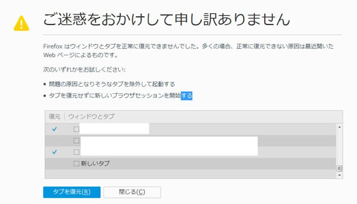 Firefox38。クラッシュ画面のリストが縦1200pxにしても小さい…