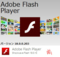 Flashの新アイコンこわい