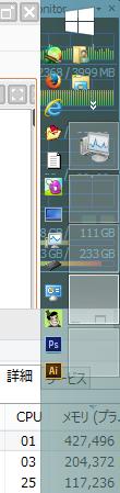 win8。タスクバー横置きで起動ソフトのアイコンが消える(´・ω・`)