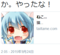 [twitter]「ねこ… 猫…」??