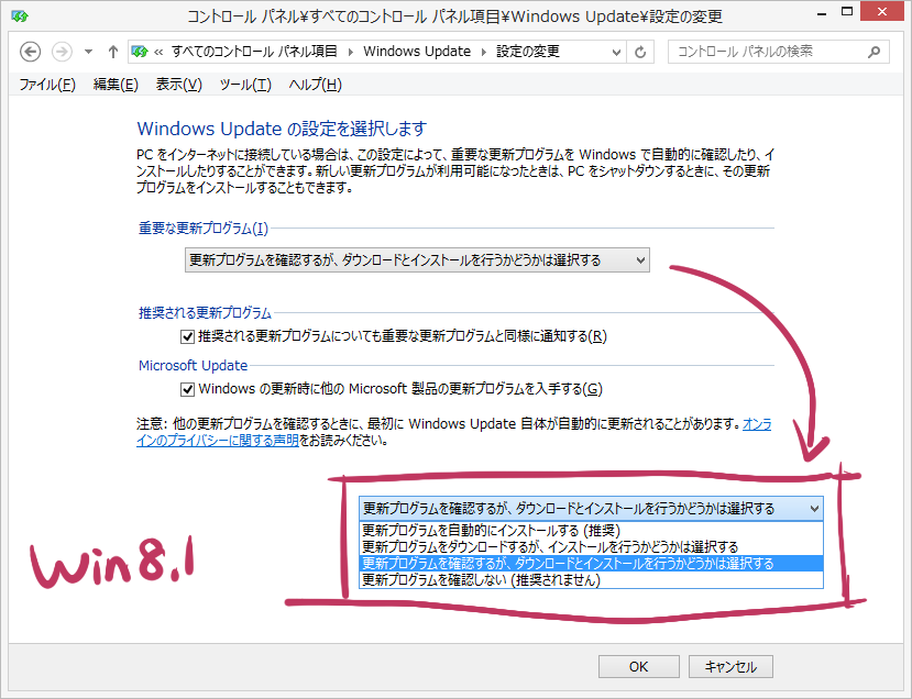 windows8。アプデ