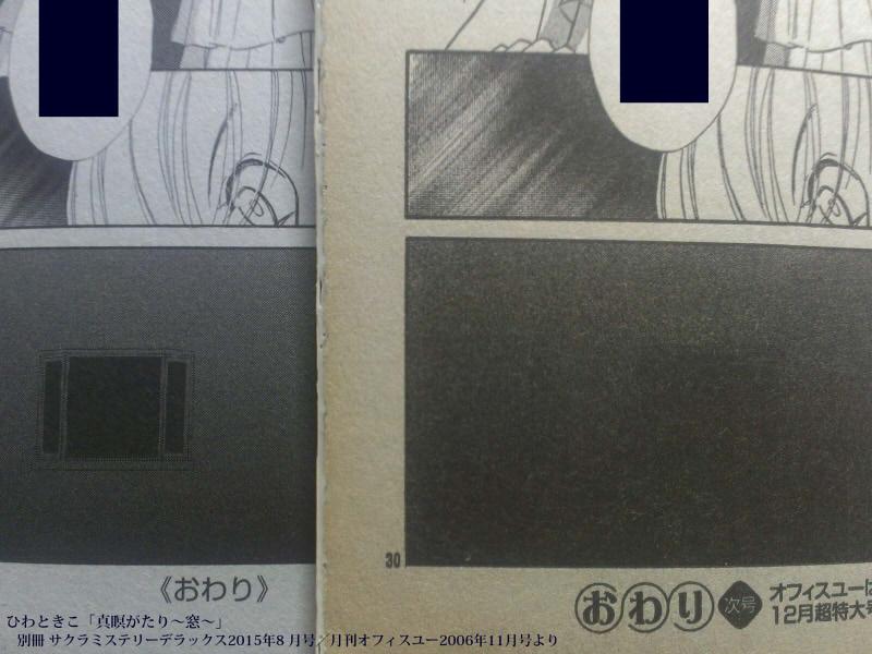 ひわときこ「真瞑がたり~窓~」再録の比較2。旧はほぼ見えない