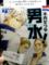 男水!4巻(`・ω・´)三(`・ω・´)